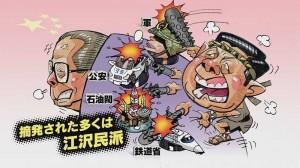 江沢民派(NHK)