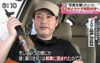 銃を持った湯川遥菜氏