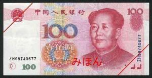 <国家紙幣と見られる人民元>