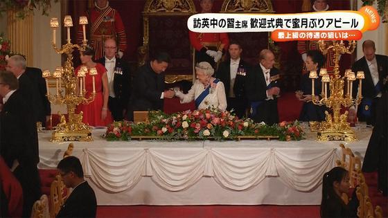<10月20日の英国女王主催の公式晩さん会>