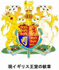 イギリス王家