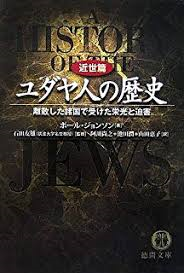 ユダヤ人の歴史
