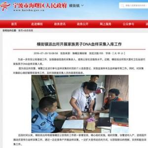 中国ブログ