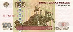 252px-Banknote_100_rubles_%281997%29_front%5B1%5D.jpg